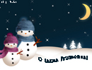 O iarna frumoasa - Trimite felicitare